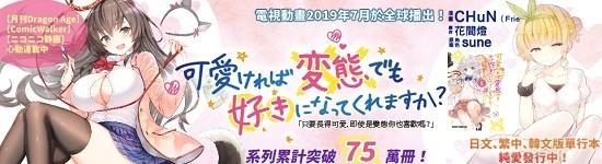 20201111可愛變態(中-日)