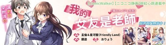 20201112女友老師(中-日)