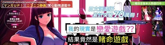 20201222戀愛遊戲(中-日)