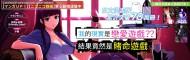 20201222戀愛遊戲(大-日)