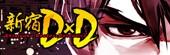 新宿DXD