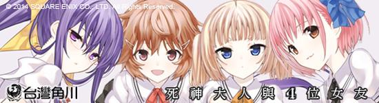 550X150-4girl-C.jpg