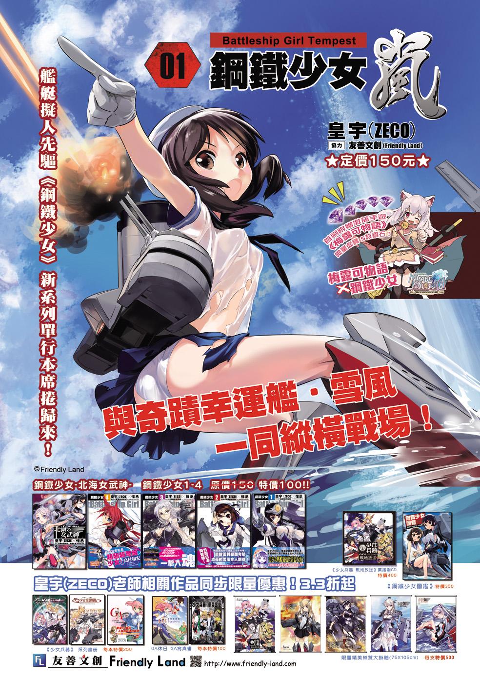 poster_arashi01.jpg
